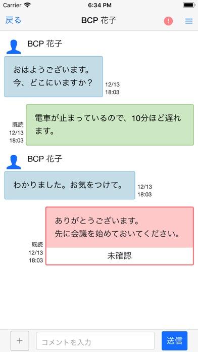 BCPortalのスクリーンショット3
