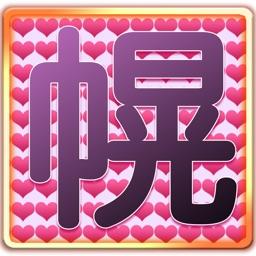 LovelyHokkaidoKanji2