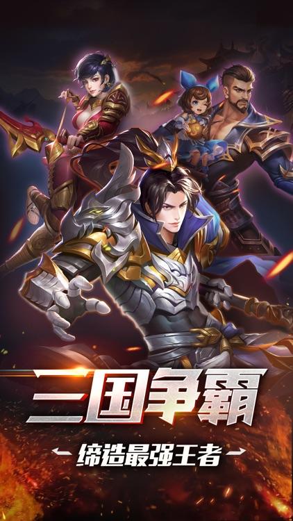 真赵云无双-真三国游戏! screenshot-4