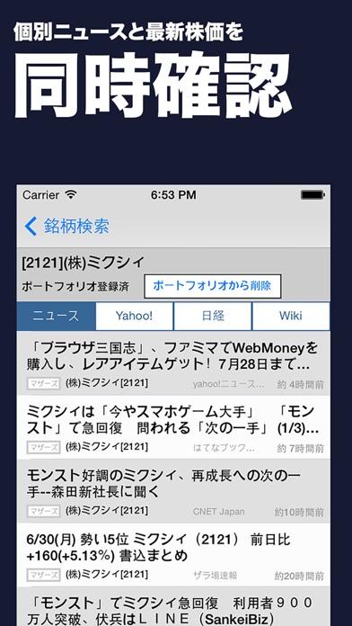 俺の株NEWS/俺の株ニューススクリーンショット3