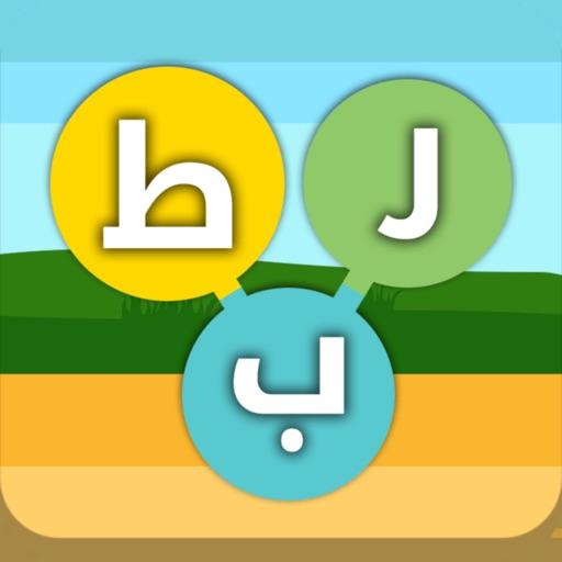 ربط - لعبة كلمات