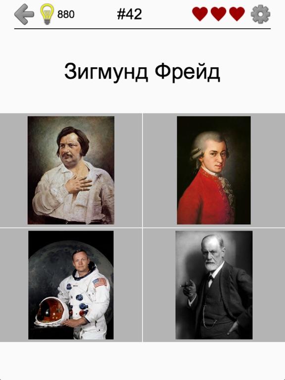 Известные люди Тест по истории на iPad