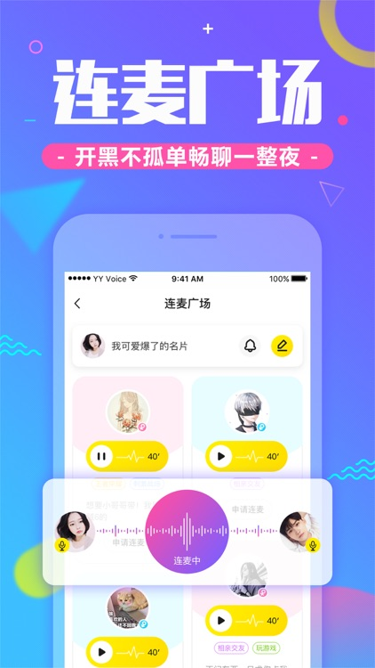 YY手游语音-连麦交友神器 screenshot-3