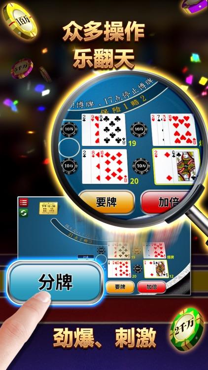 21点 - Blackjack screenshot-3