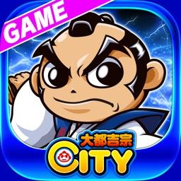 吉宗一閃~心眼の極~【大都吉宗CITYゲーム】