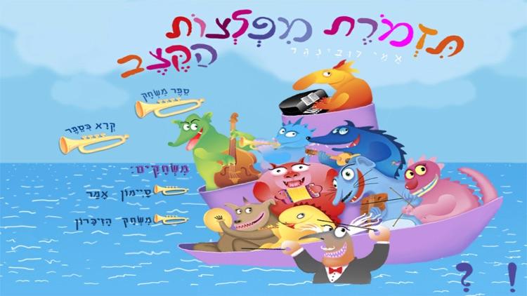 תזמורת מפלצות הקצב – עברית לילדים
