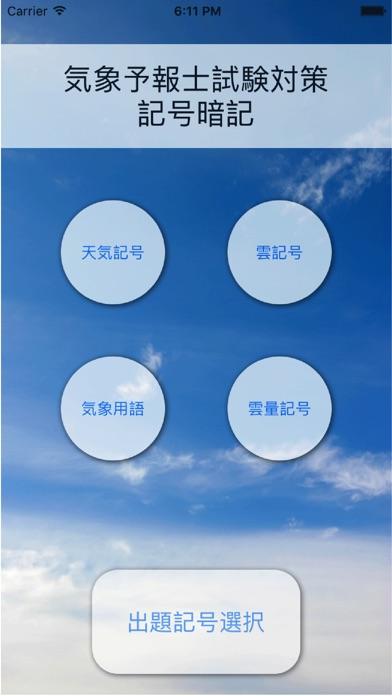 天気記号 ~気象予報士試験対策~ screenshot1
