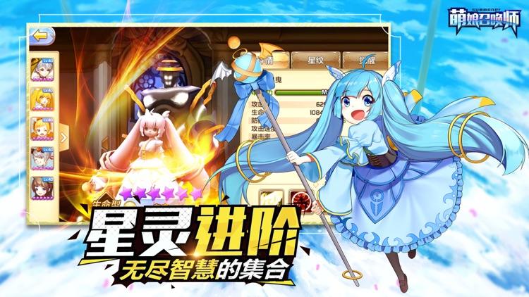 萌娘召唤师 screenshot-3