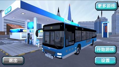 公交车游戏:3d大巴车开车游戏のおすすめ画像1