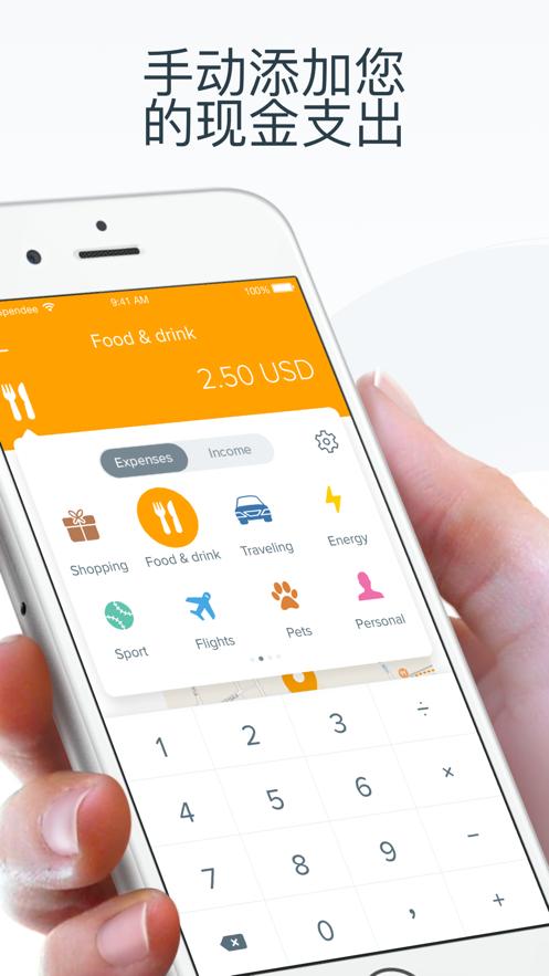 Spendee Budget & Money Tracker App 截图