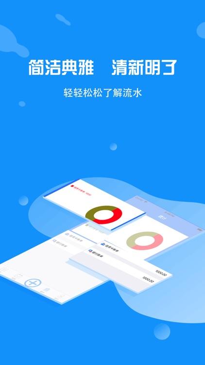 快贷-管理你的财富,轻松记账 screenshot-3
