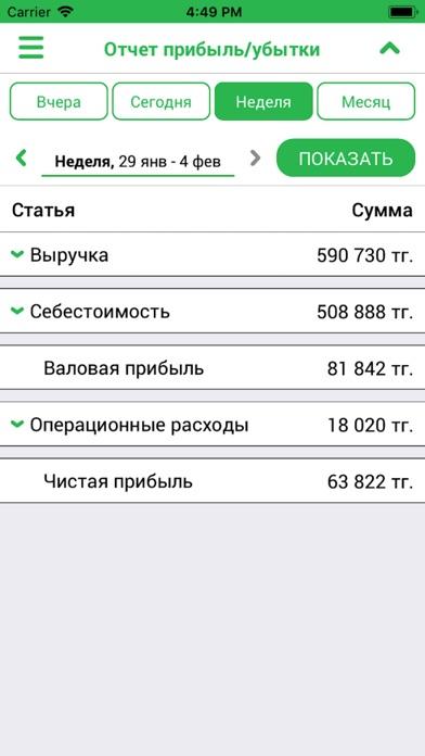 UMAG Скриншоты7