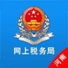 河南网上税务局