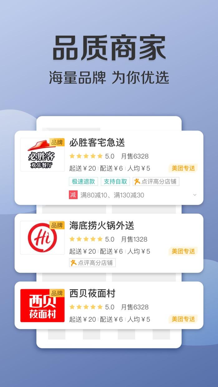 美团外卖-网上水果蔬菜美食不用等 Screenshot