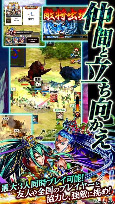 軍勢RPG 蒼の三国志スクリーンショット4