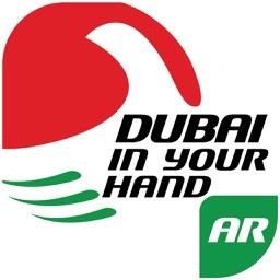 Dubai In Your Hand