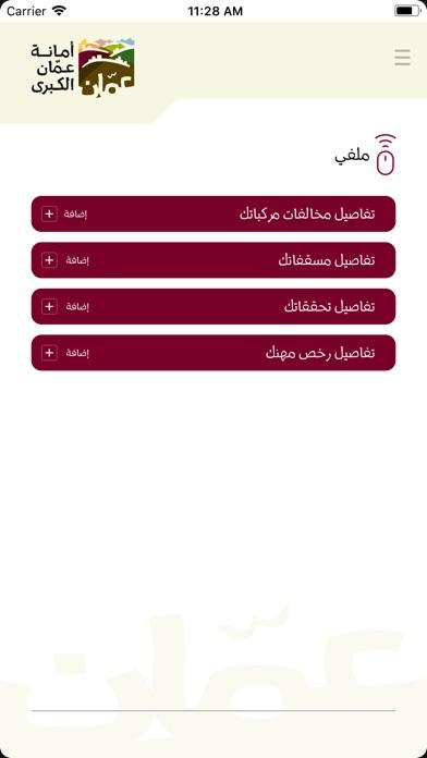 Screenshot for GAM App in Jordan App Store