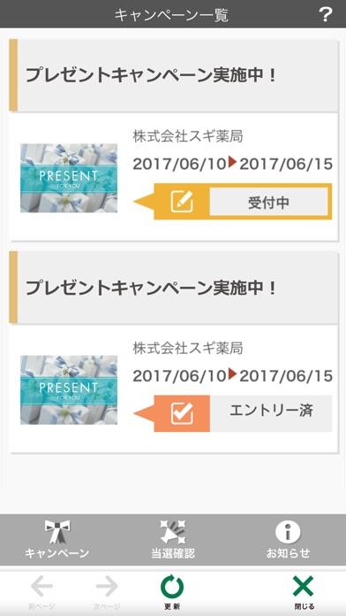 スギ薬局アプリ screenshot1