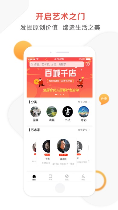 淘艺宝-原创书画艺术品交易平台