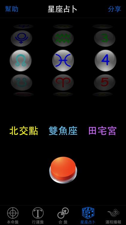 星座占卜大师排盘专家HD screenshot-3