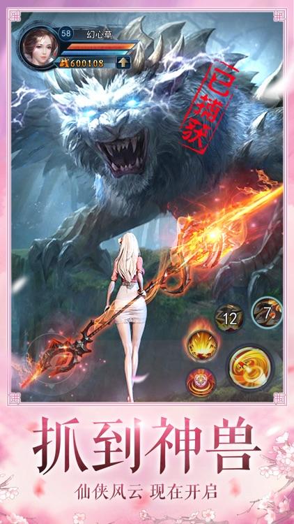 仙欲情缘-国风精品双修游戏 screenshot-3