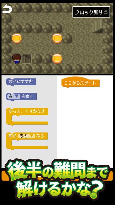 プログラミングゲーム   ゲットコインのおすすめ画像3