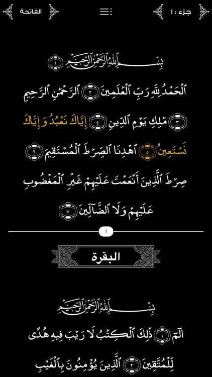 Alquran Alkareem Plus screenshot-4