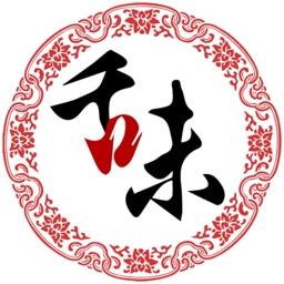 舌尖上的中国—美味
