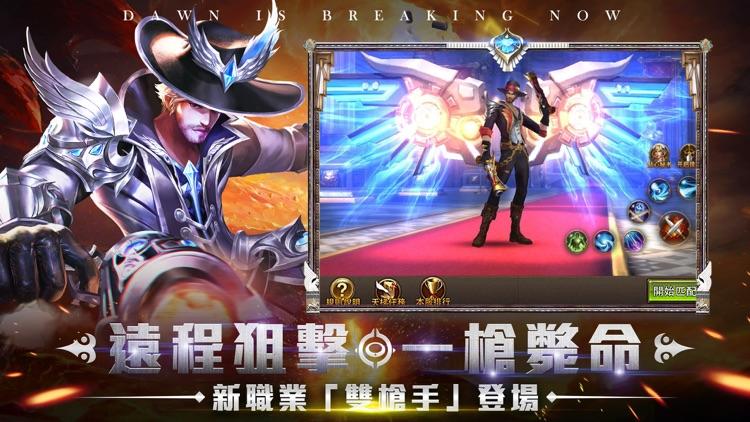 創世破曉 screenshot-1