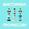 Anton Makerov - Викторина: профессии  artwork