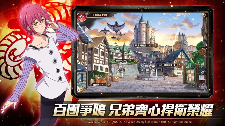 七大罪:英雄集結 screenshot-4