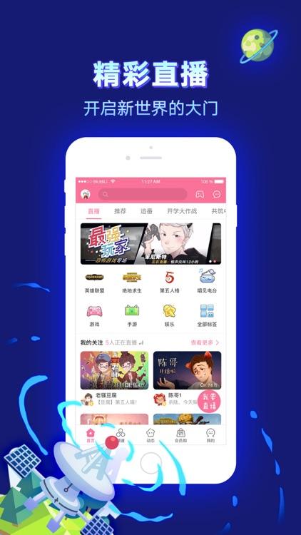 哔哩哔哩-弹幕番剧直播高清视频 screenshot-3