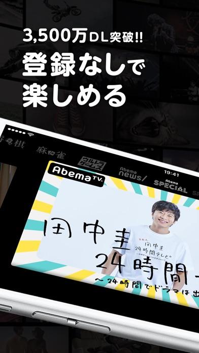AbemaTV(アベマティーヴィー )紹介画像1