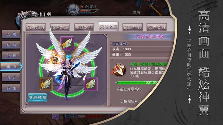 剑侠修仙 私服-梦幻 仙侠修仙情缘网游 screenshot-4
