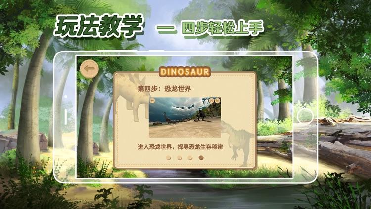 恐龙世界-恐龙百科AR早教魔法科普书 screenshot-3