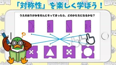 子ども・幼児向け知育ゲーム バードリル Birdrill ~おりがみずけい~スクリーンショット2