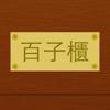 百子櫃 - 中醫藥方系統