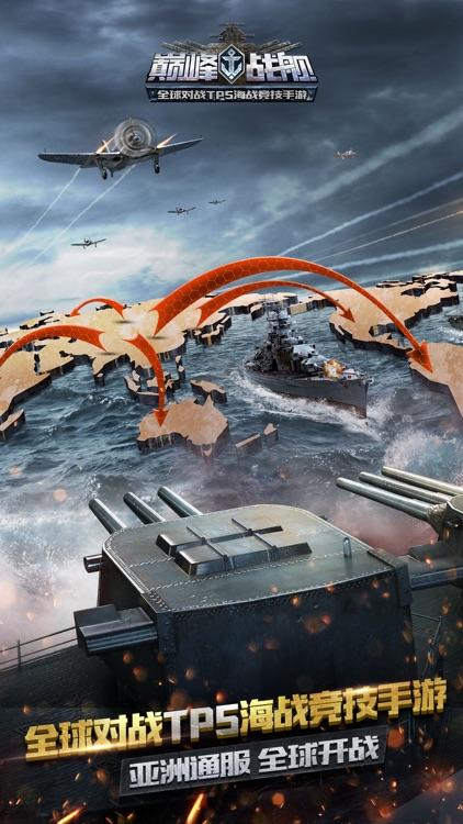 巅峰战舰-全新海事中心 screenshot-0