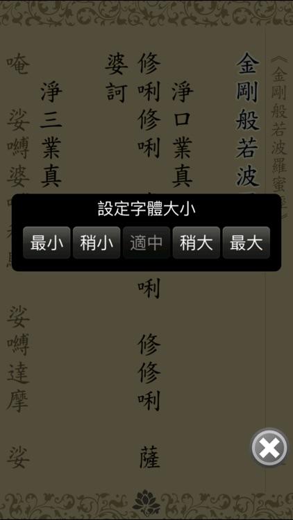 金剛經(唱誦) screenshot-3