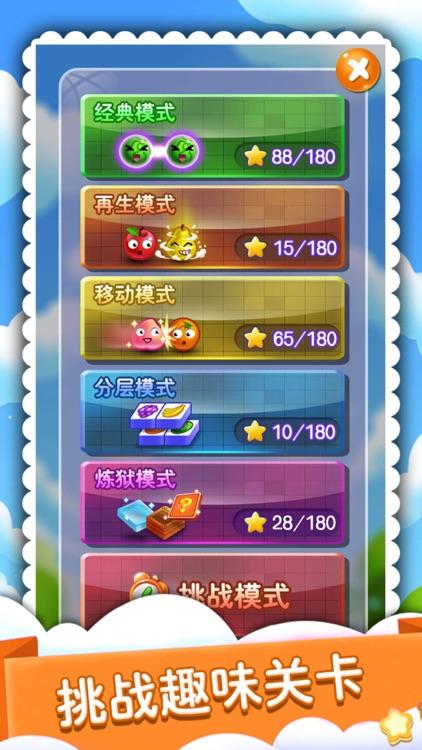 水果连连看—单机版经典版连连看小游戏 screenshot-3