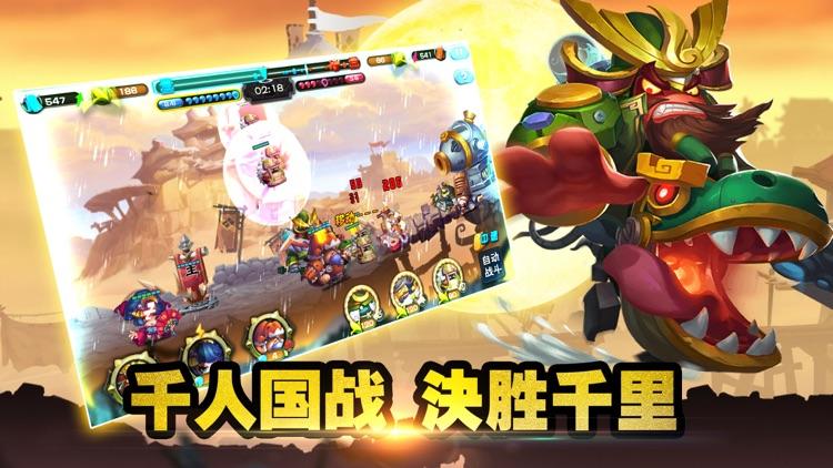 逗趣三国-划时代逗趣手游 screenshot-4