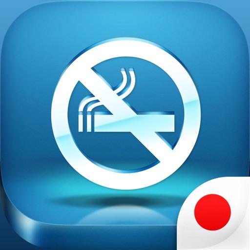 「タバコをやめる」催眠