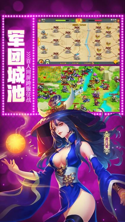 驯龙三国-武将封金 人皇现世 screenshot-4