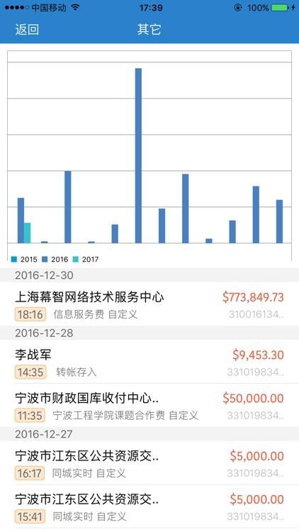 现金流Plus-高效便捷的现金流分析系统 screenshot-4
