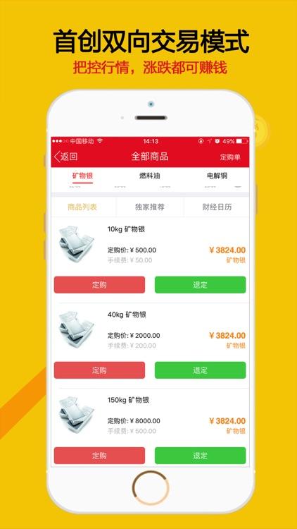 金石易购 screenshot-2