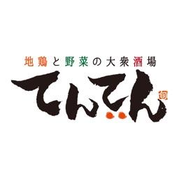地鶏と野菜の大衆酒場 てんてん By Keisuke Iwahana