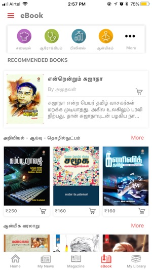 Junior Vikatan Ebook