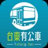 台東有公車