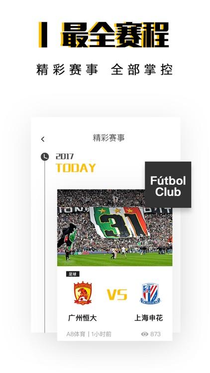 A8体育-体育新闻直播 screenshot-3