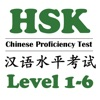易学中文 (英文版) 字卡 1200 HSK 词汇